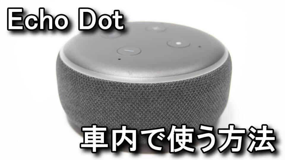 echo-dot-car-mount