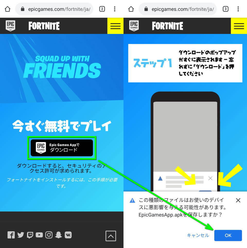 fortnite-install-android-1