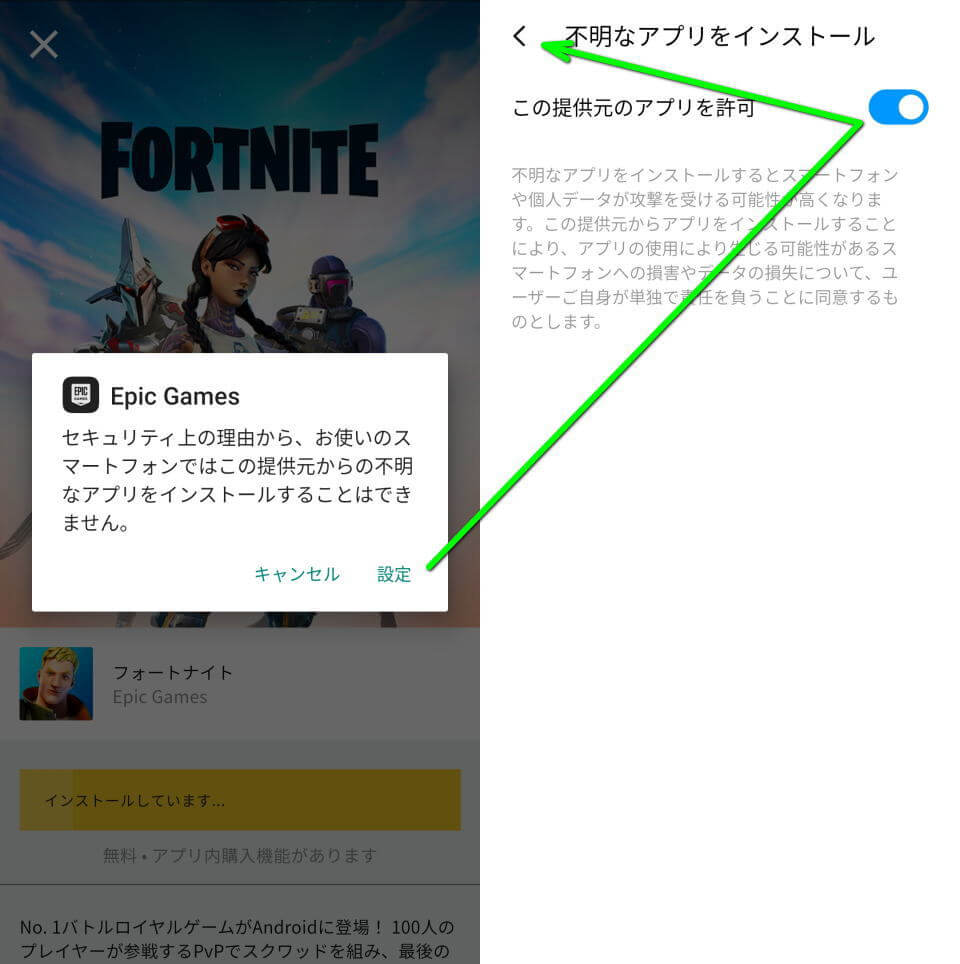fortnite-install-android-6
