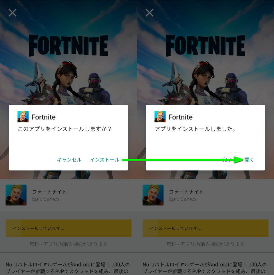 fortnite-install-android-7