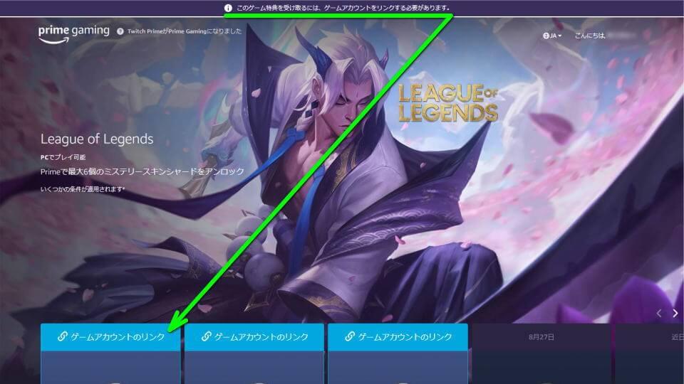 lol-prime-gaming-link-1