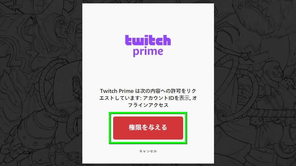 lol-prime-gaming-link-3
