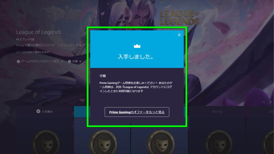 lol-prime-gaming-link-4