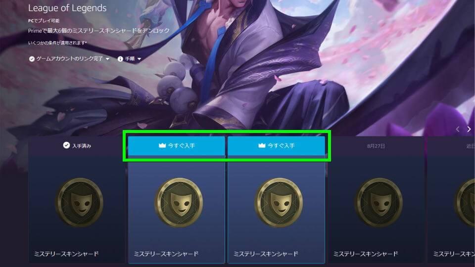 lol-prime-gaming-link-5