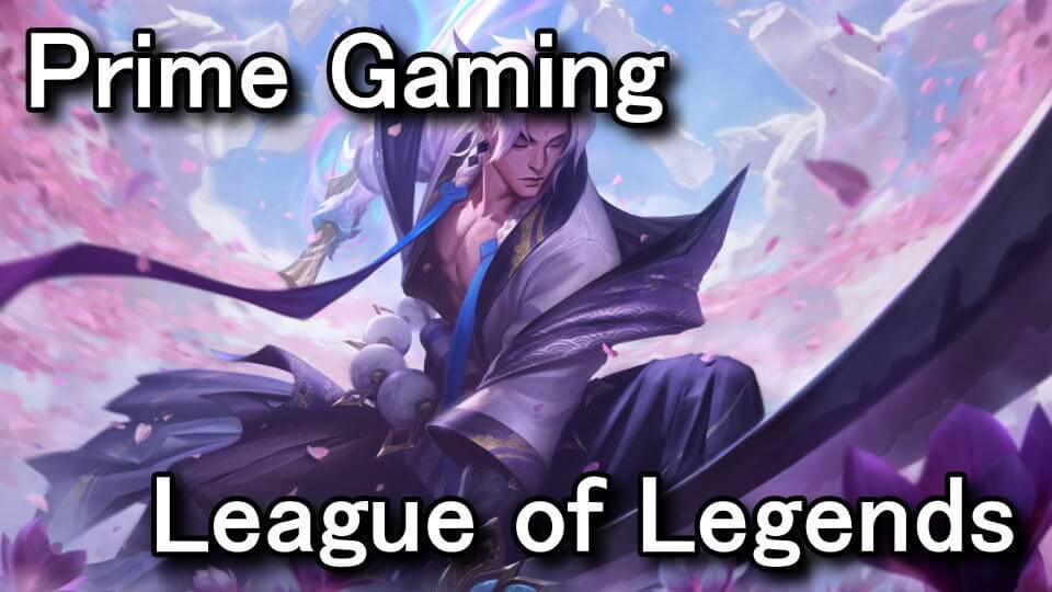 lol-prime-gaming