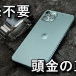 smart-phone-atamakin-syoutai-150x150