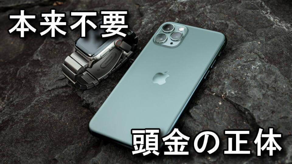 smart-phone-atamakin-syoutai