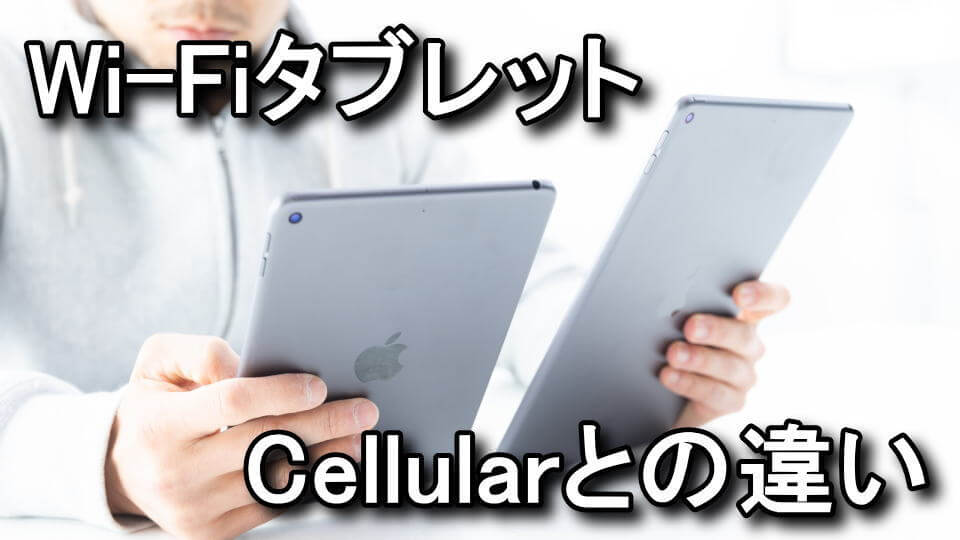 tablet-wi-fi-cellular-tigai