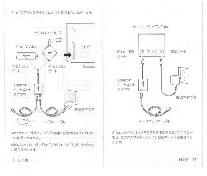 amazon-ethernet-adapter-manual
