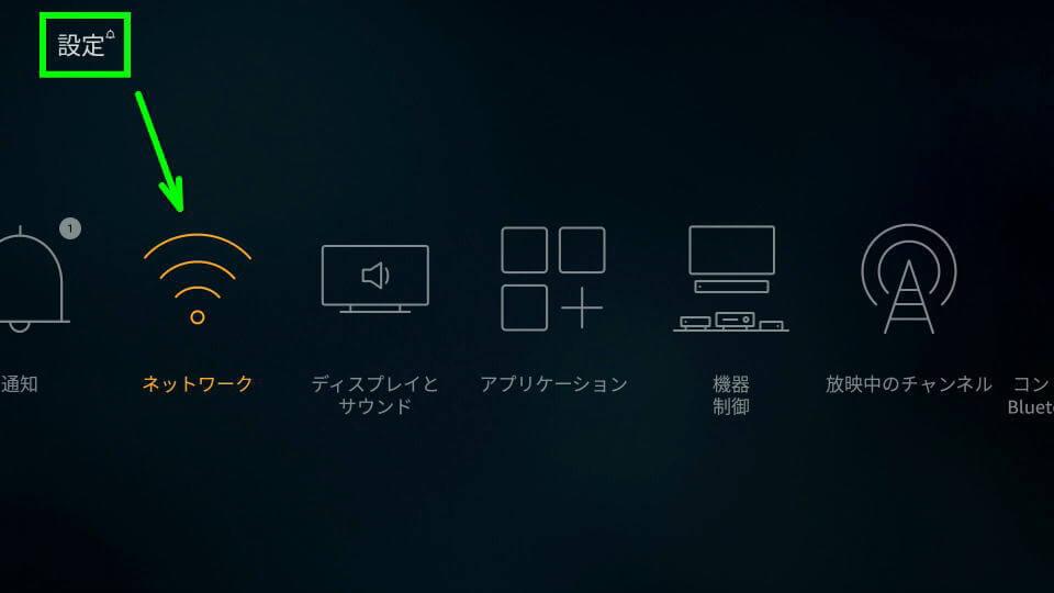 amazon-ethernet-adapter-setting-1