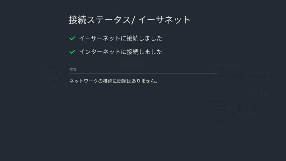 amazon-ethernet-adapter-setting-3