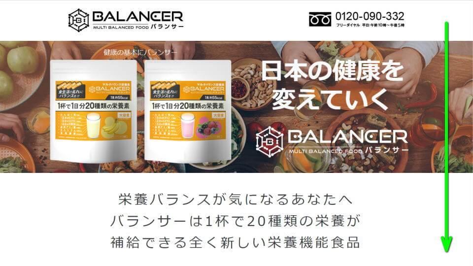 balancer-buy-01-1