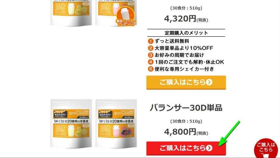 balancer-buy-02-2
