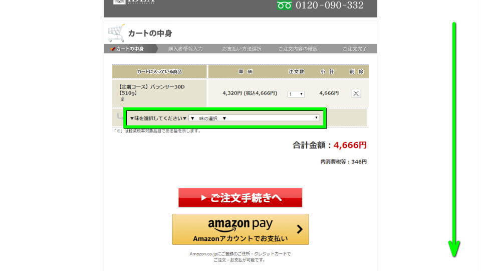 balancer-buy-03-1