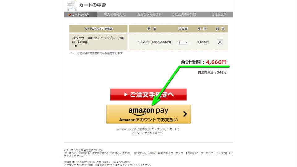 balancer-buy-05