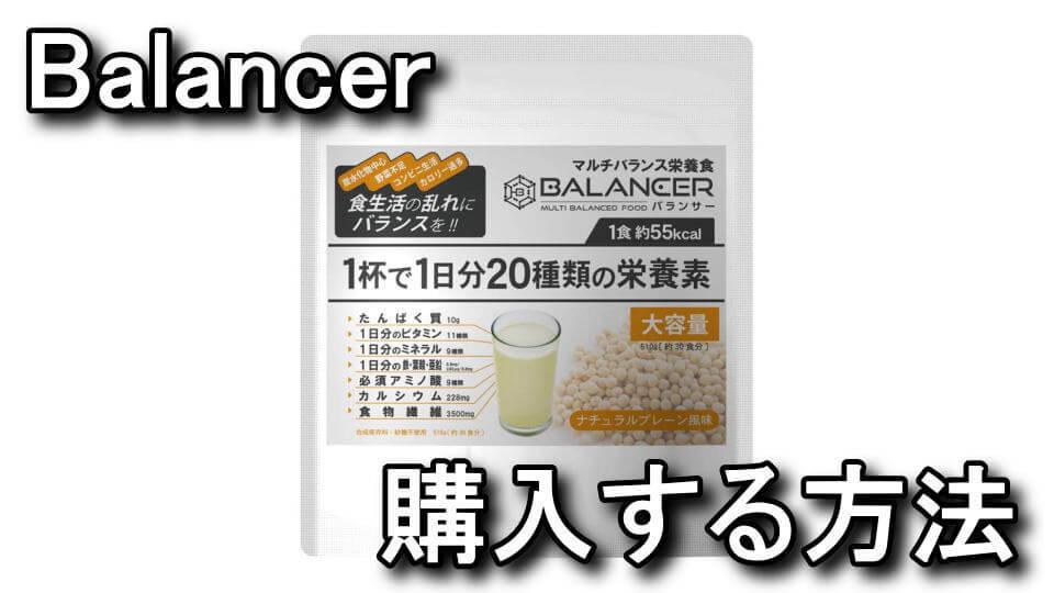 balancer-coupon-code