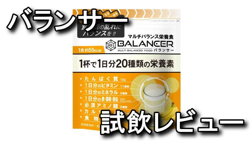 balancer-review