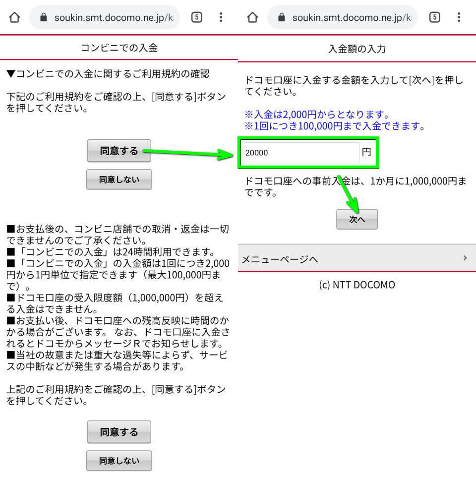 d-barai-mynumber-point-charge-guide-2