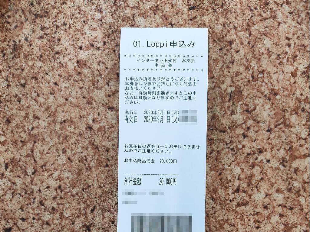 d-barai-mynumber-point-charge-guide-receipt