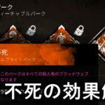 dbd-fushi-perk-undying-150x150