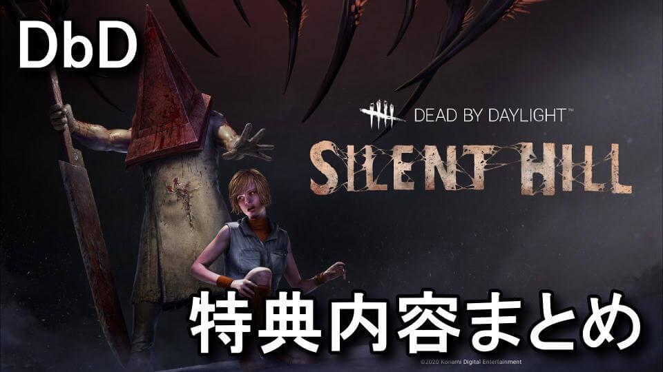 dbd-silent-hill-edition