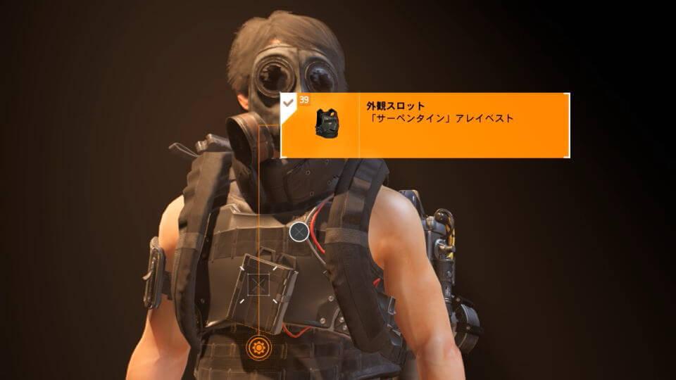 division-2-appearance-mods-slot-change-2