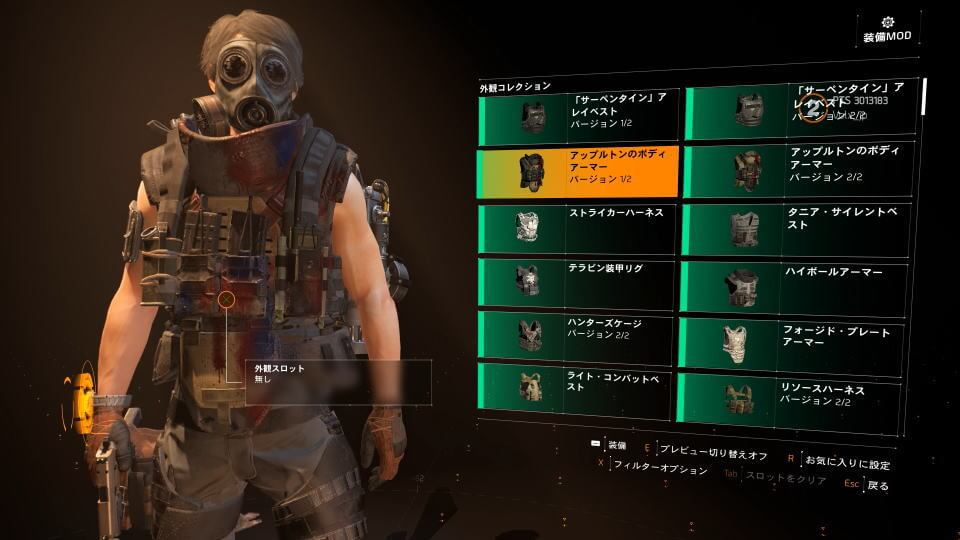 division-2-appearance-mods-slot-change