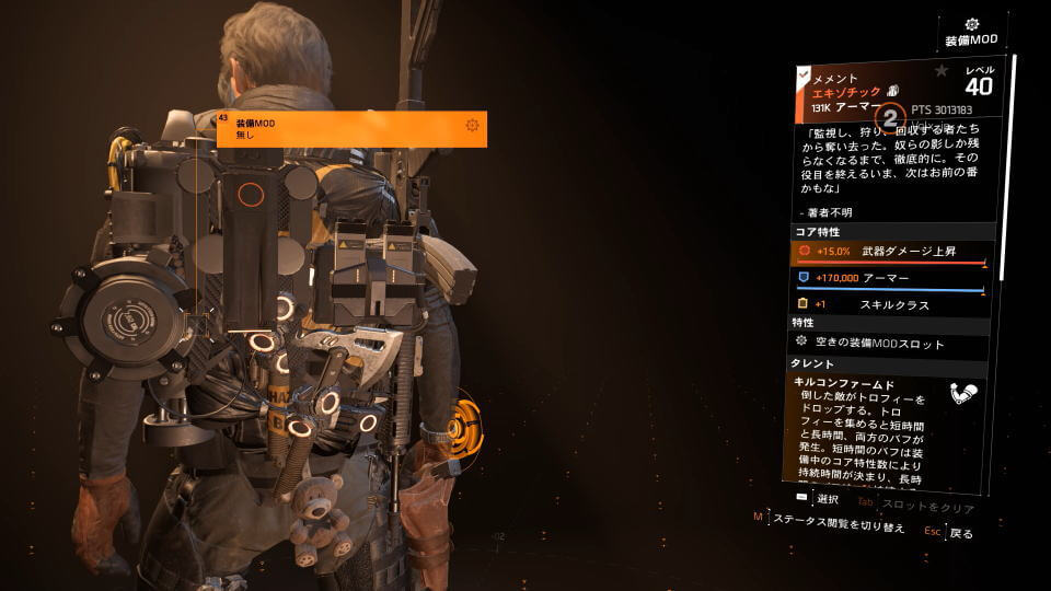 division-2-appearance-mods-slot-notice