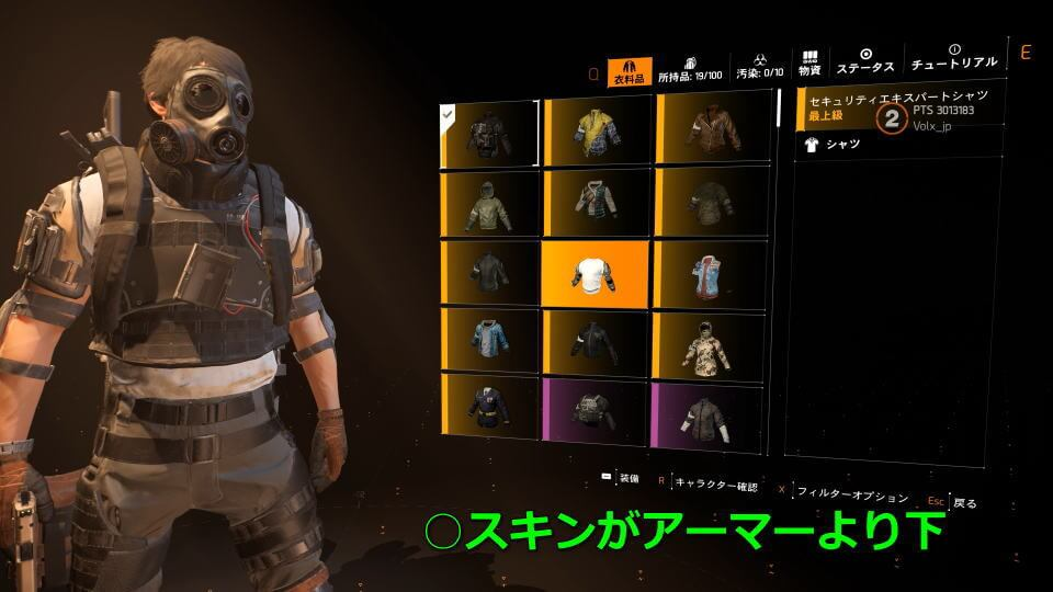 division-2-appearance-mods-slot-skin-2