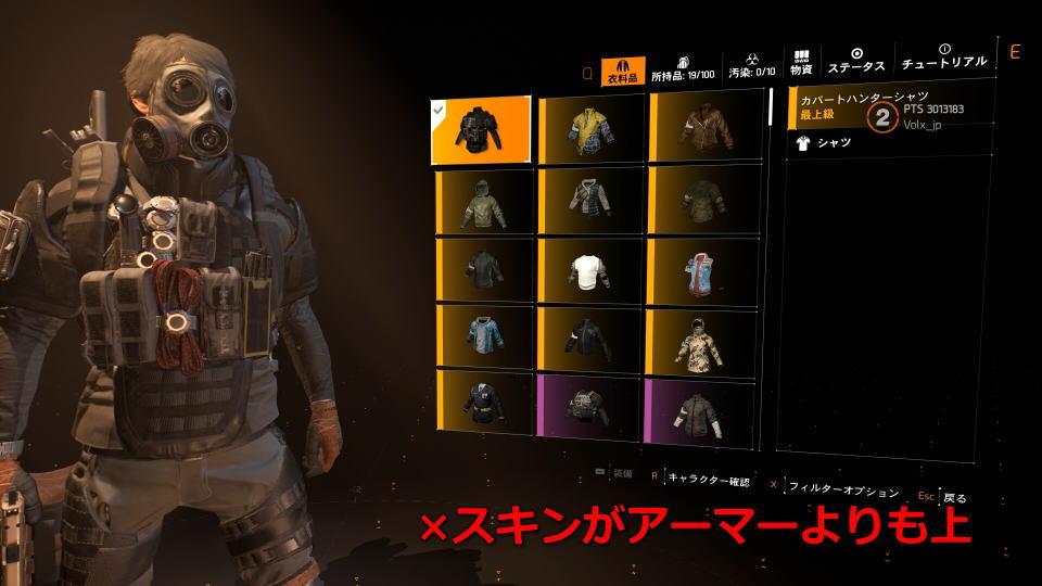 division-2-appearance-mods-slot-skin