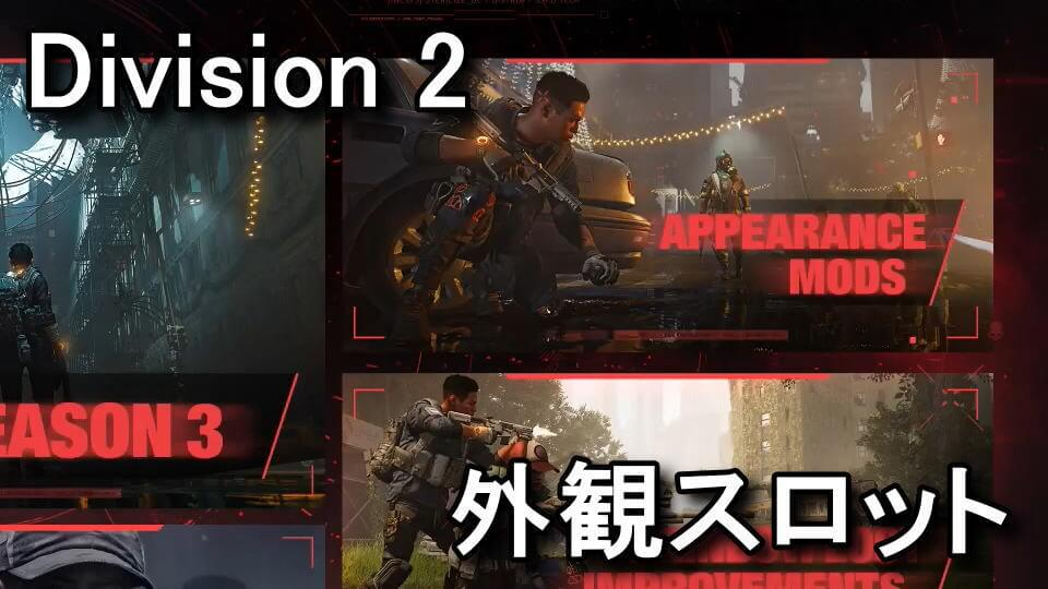 division-2-appearance-mods-slot