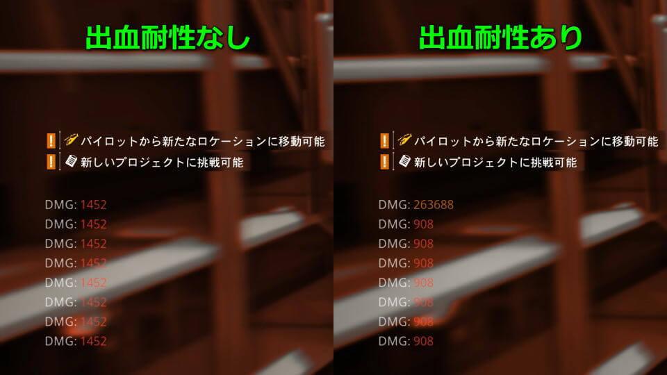 division-2-backfire-anti-risk-2