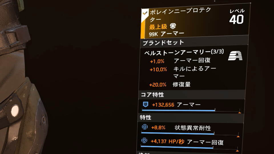 division-2-belstone-armory-info-2