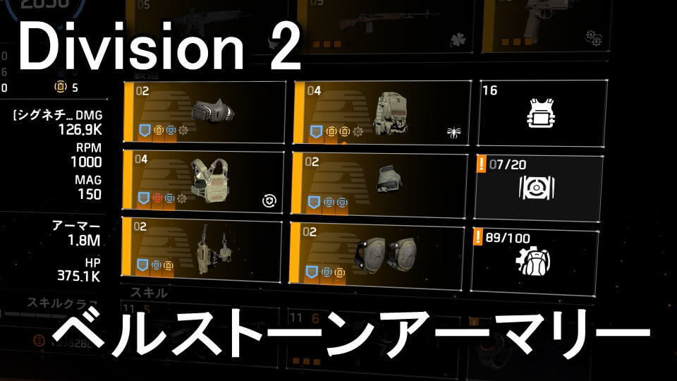 division-2-belstone-armory