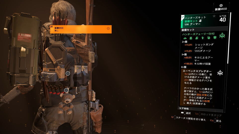 division-2-gear-set-hunters-spec