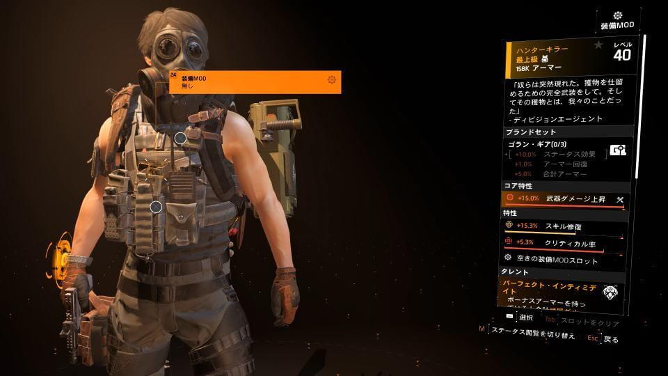 division-2-hunter-killer