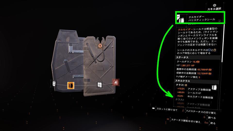 division-2-memento-build-concept-1