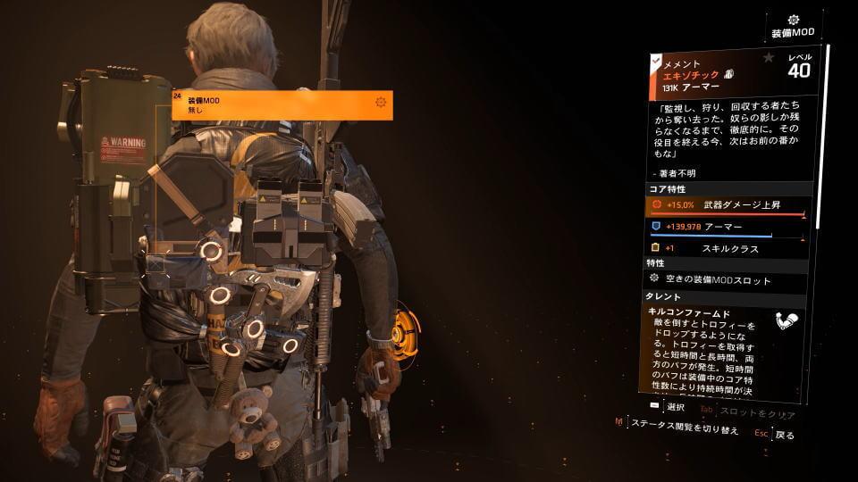 division-2-memento-build-spec