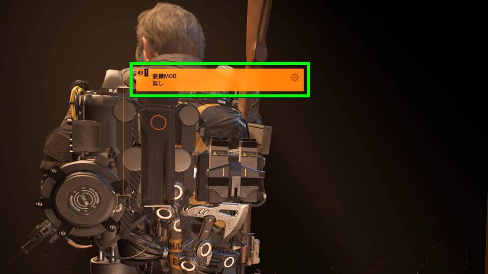division-2-memento-mod-slot