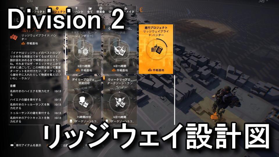 division-2-ridgeways-pride-blueprint