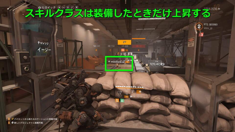 division-2-tdi-kard-custom-skill-class-2
