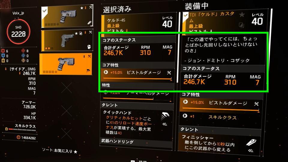 division-2-tdi-kard-custom-spec-hikaku-1