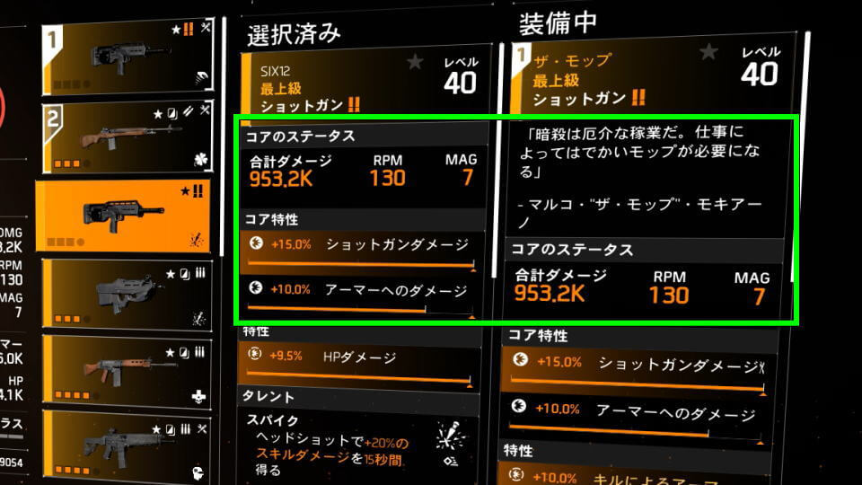 division-2-the-mop-six12-spec-hikaku-1