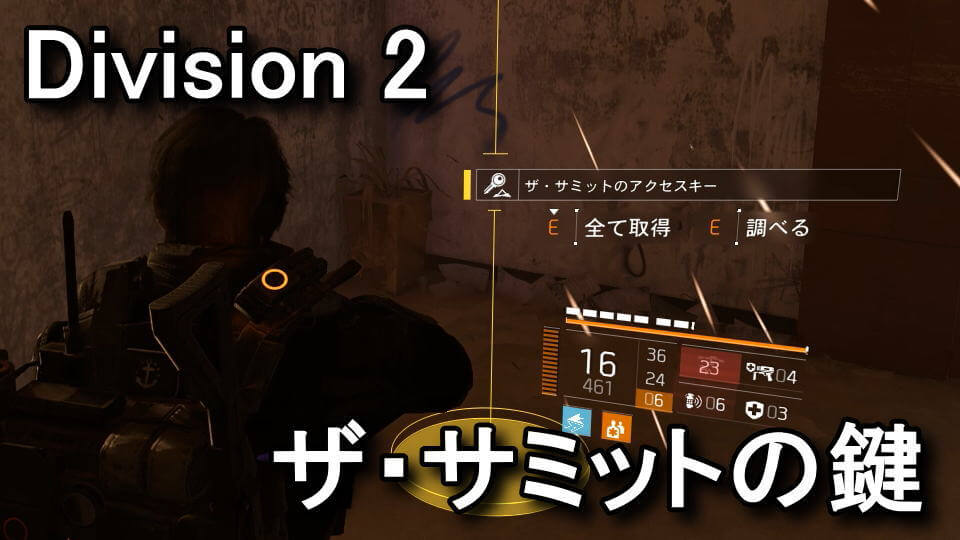 division-2-the-summit-access-key