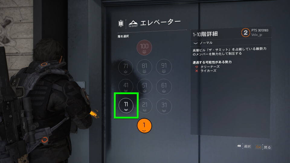 division-2-the-summit-elevator-2