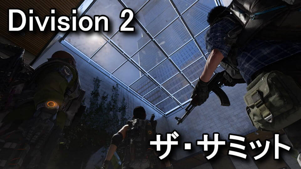 division-2-the-summit-guide
