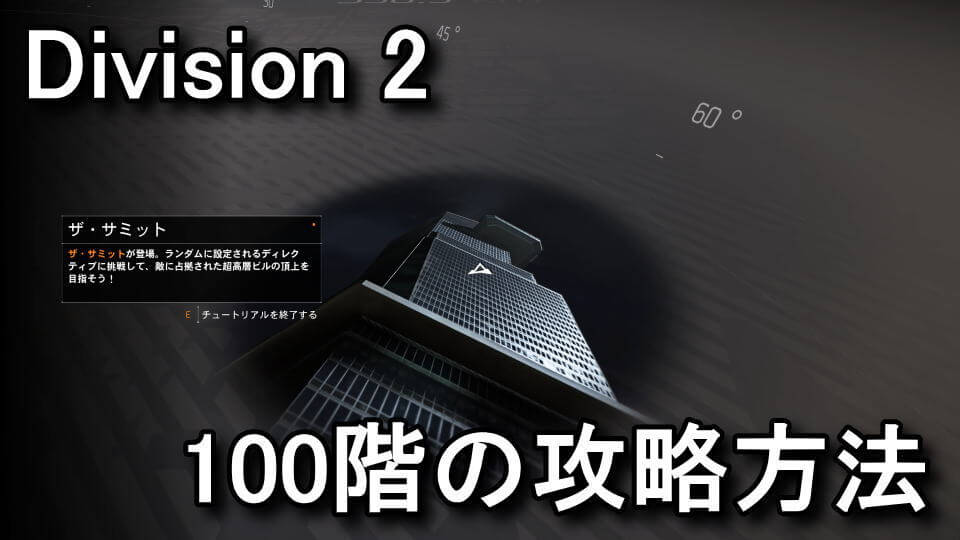division-2-the-summit-strategy