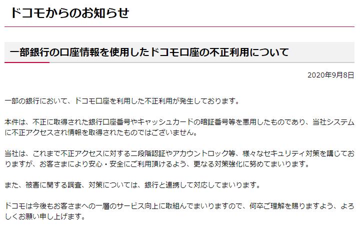 docomo-news