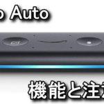 echo-auto-alexa-spec-150x150