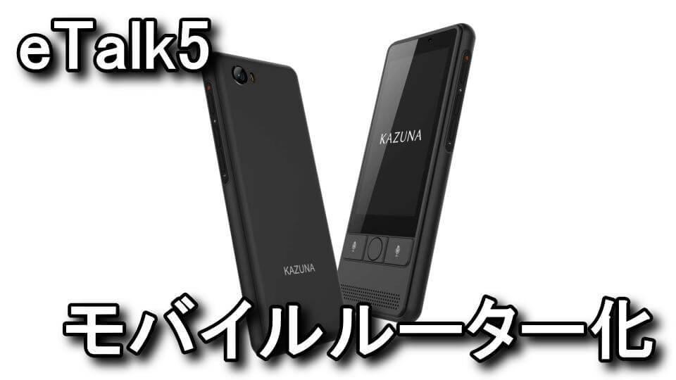 etalk5-review-sim-free